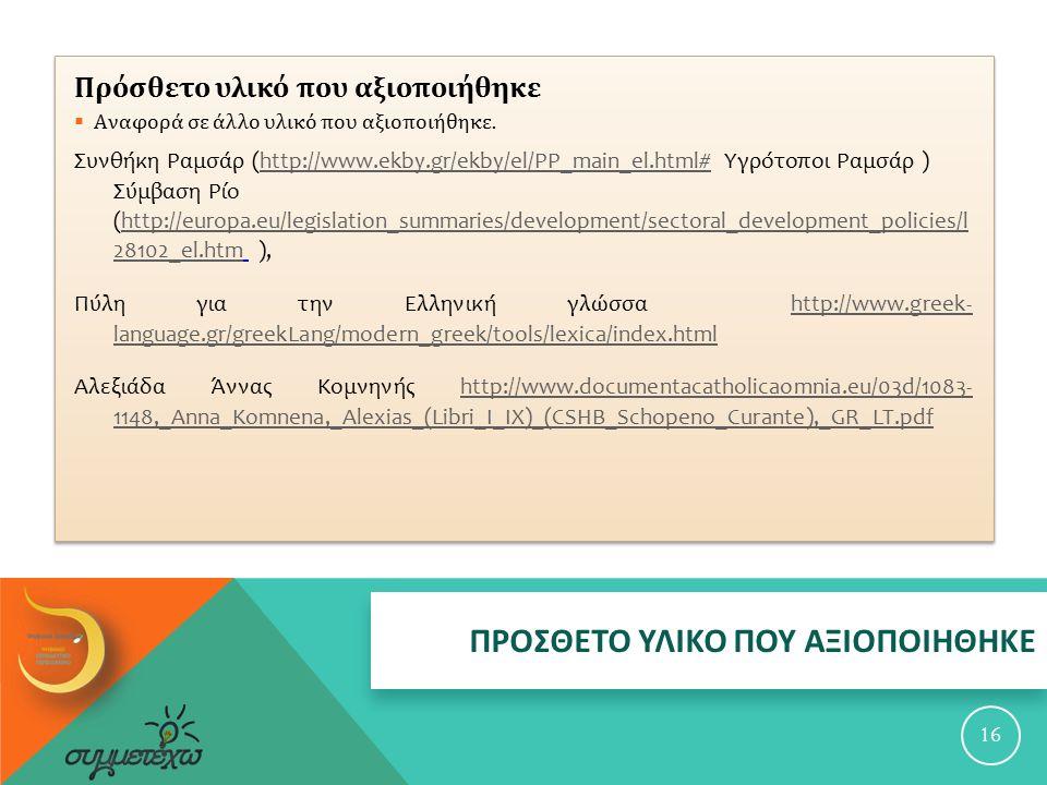ΠΡΟΣΘΕΤΟ ΥΛΙΚΟ ΠΟΥ ΑΞΙΟΠΟΙΗΘΗΚΕ 16 Πρόσθετο υλικό που αξιοποιήθηκε  Αναφορά σε άλλο υλικό που αξιοποιήθηκε. Συνθήκη Ραμσάρ (http://www.ekby.gr/ekby/e