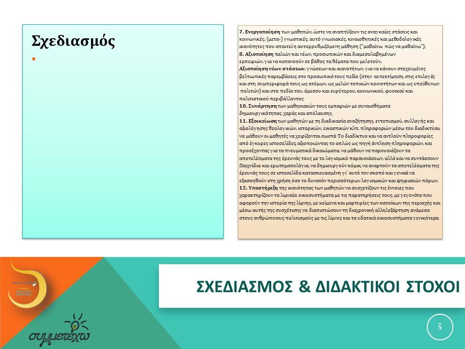 ΣΧΕΔΙΑΣΜΟΣ & ΔΙΔΑΚΤΙΚΟΙ ΣΤΟΧΟΙ Σχεδιασμός 7. Ενεργοποίηση των μαθητών, ώστε να αναπτύξουν τις αναγκαίες στάσεις και κοινωνικές, ( μετα -) γνωστικές, α