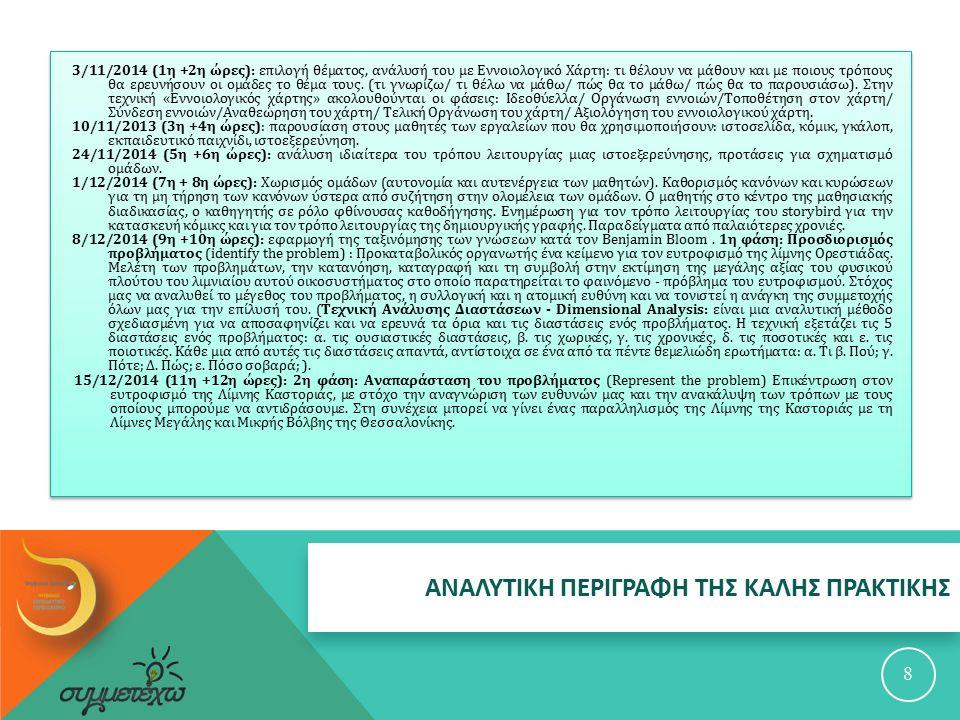ΑΝΑΛΥΤΙΚΗ ΠΕΡΙΓΡΑΦΗ ΤΗΣ ΚΑΛΗΣ ΠΡΑΚΤΙΚΗΣ 8 3/11/2014 (1 η +2 η ώρες ): επιλογή θέματος, ανάλυσή του με Εννοιολογικό Χάρτη : τι θέλουν να μάθουν και με