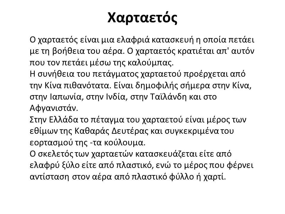 Γιάννης Μαγγανάρης - Χαρταετός,
