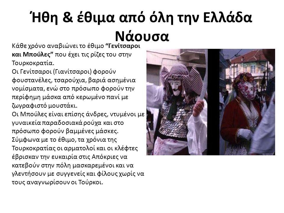 """Ήθη & έθιμα από όλη την Ελλάδα Νάουσα Κάθε χρόνο αναβιώνει το έθιμο """"Γενίτσαροι και Μπούλες"""" που έχει τις ρίζες του στην Τουρκοκρατία. Οι Γενίτσαροι ("""