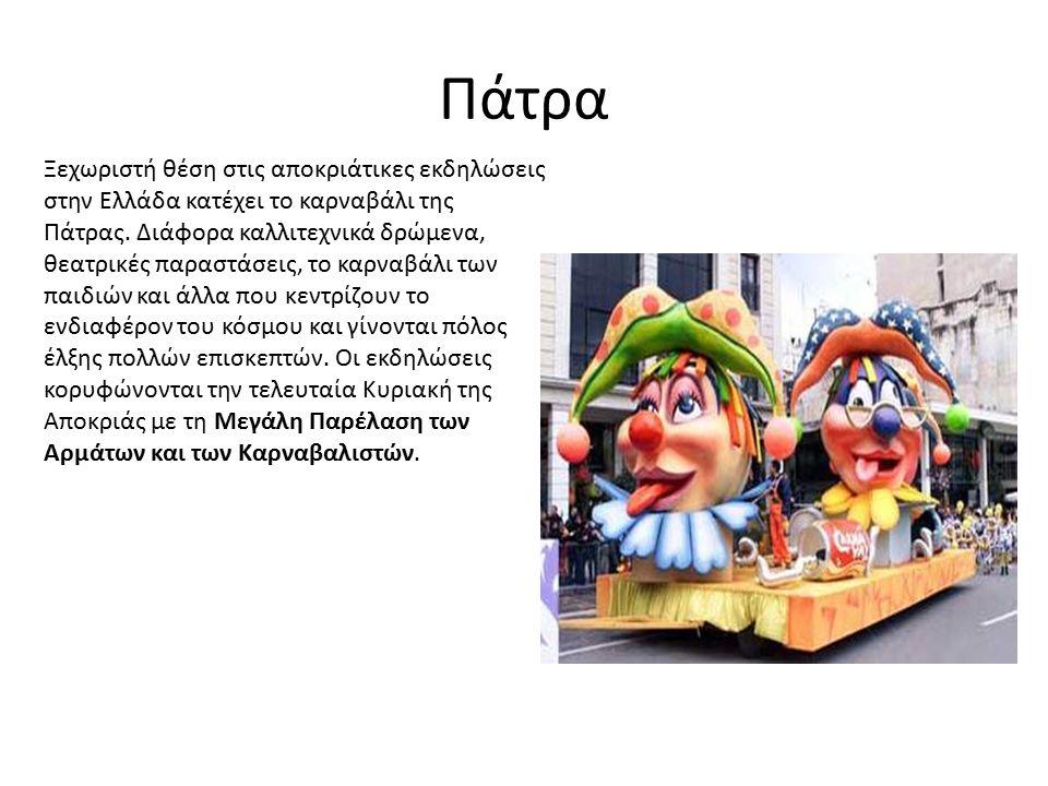 Πάτρα Ξεχωριστή θέση στις αποκριάτικες εκδηλώσεις στην Ελλάδα κατέχει το καρναβάλι της Πάτρας. Διάφορα καλλιτεχνικά δρώμενα, θεατρικές παραστάσεις, το