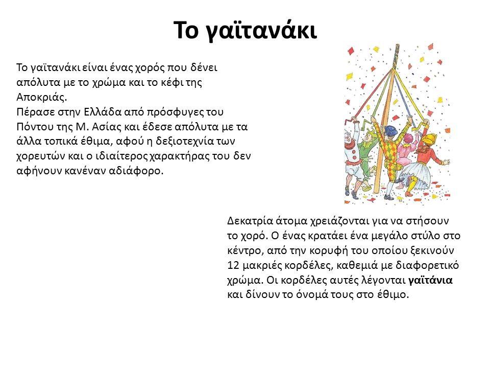 Το γαϊτανάκι Το γαϊτανάκι είναι ένας χορός που δένει απόλυτα με το χρώμα και το κέφι της Αποκριάς. Πέρασε στην Ελλάδα από πρόσφυγες του Πόντου της Μ.