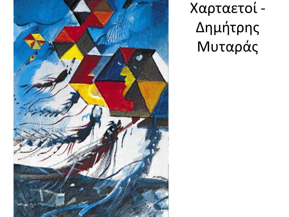 Χαρταετοί - Δημήτρης Μυταράς