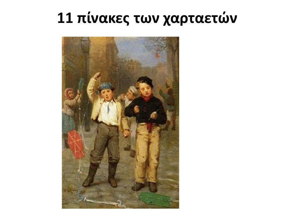 11 πίνακες των χαρταετών
