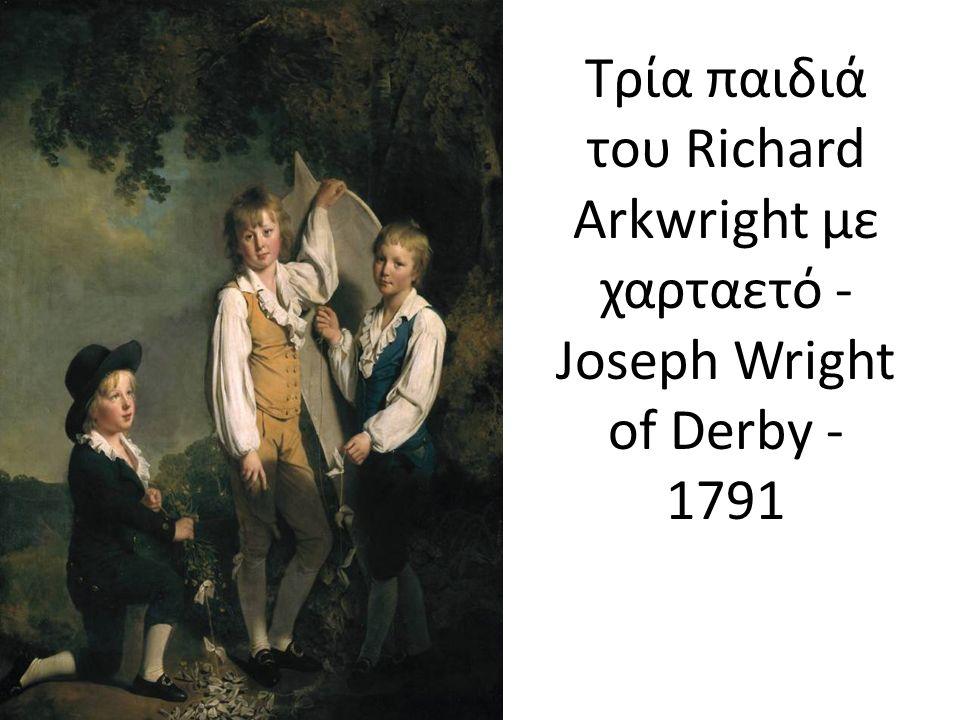 Τρία παιδιά του Richard Arkwright με χαρταετό - Joseph Wright of Derby - 1791