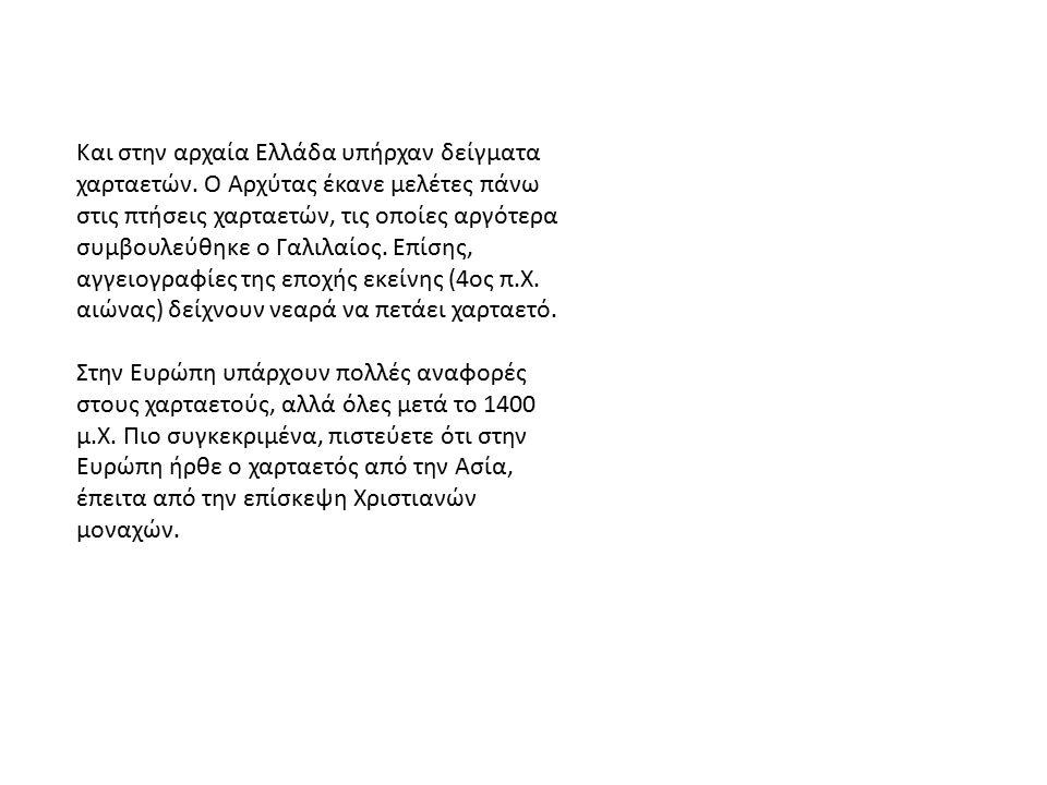 Και στην αρχαία Ελλάδα υπήρχαν δείγματα χαρταετών. Ο Αρχύτας έκανε μελέτες πάνω στις πτήσεις χαρταετών, τις οποίες αργότερα συμβουλεύθηκε ο Γαλιλαίος.