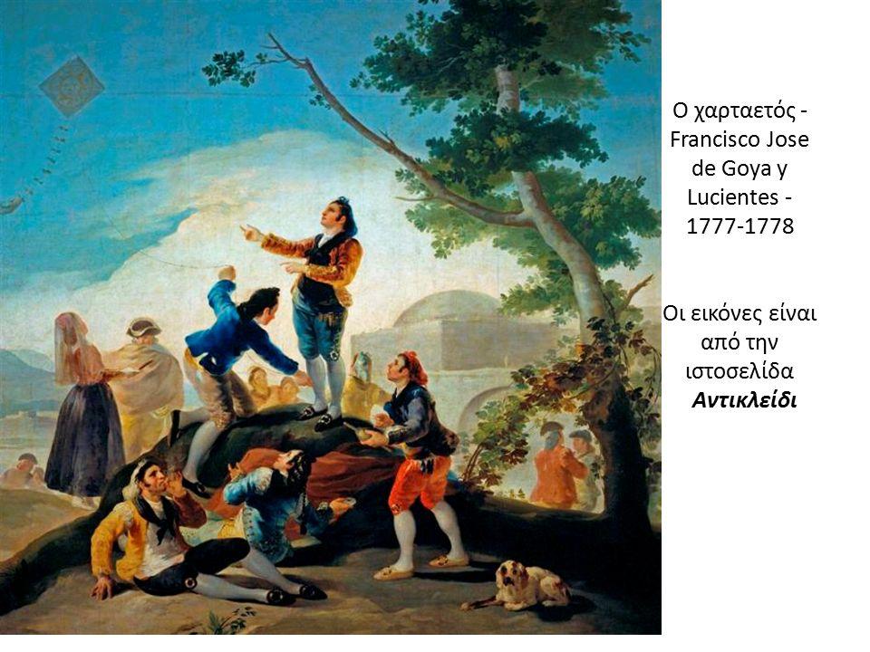 Ο χαρταετός - Francisco Jose de Goya y Lucientes - 1777-1778 Οι εικόνες είναι από την ιστοσελίδα Αντικλείδι