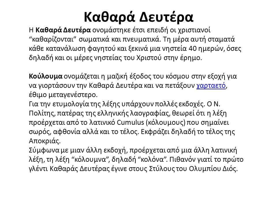 Σε ορισμένες περιοχές της Ελλάδας την Καθαρά Δευτέρα καθαρίζουν ό,τι απέμεινε από τα μη νηστίσιμα φαγητά της Αποκριάς.