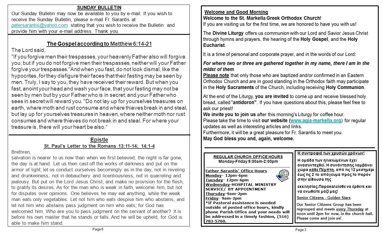 Page 5 Το Αγιο Ευαγγέλιο ΜΑΤΘΑΙΟΝ Ϛ ´ 14 - 21 Ε ἰ σοδικόν - Δε ῦ τε προσκυνήσωμεν κα ὶ προσπέσωμεν Χριστ ῷ.