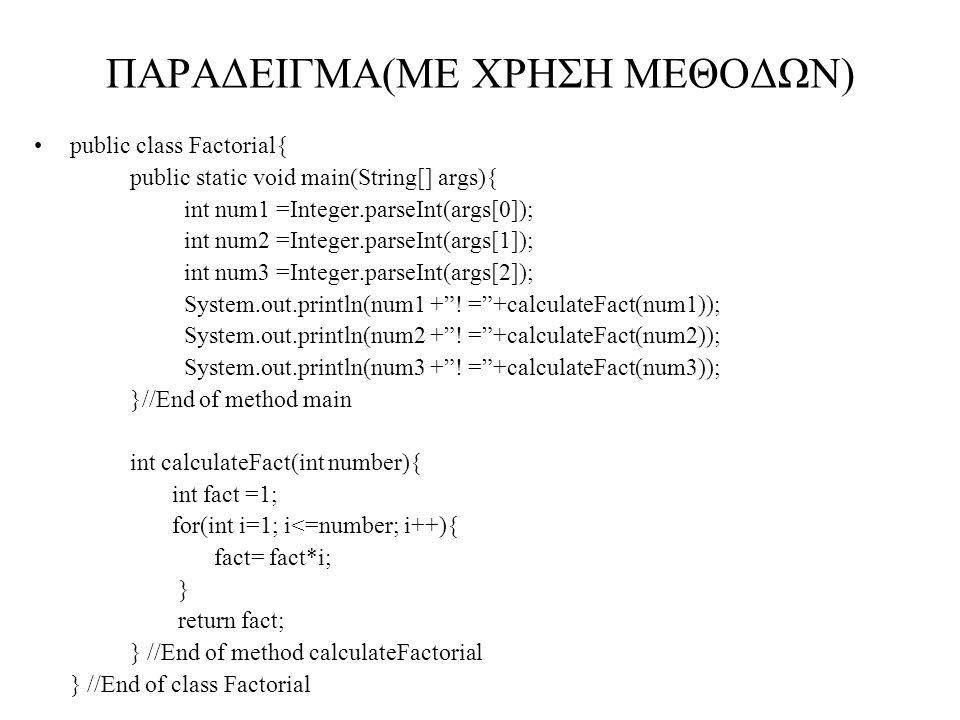 ΠΑΡΑΔΕΙΓΜΑ(ME ΧΡΗΣΗ ΜΕΘΟΔΩΝ) public class Factorial{ public static void main(String[] args){ int num1 =Integer.parseInt(args[0]); int num2 =Integer.parseInt(args[1]); int num3 =Integer.parseInt(args[2]); System.out.println(num1 + .