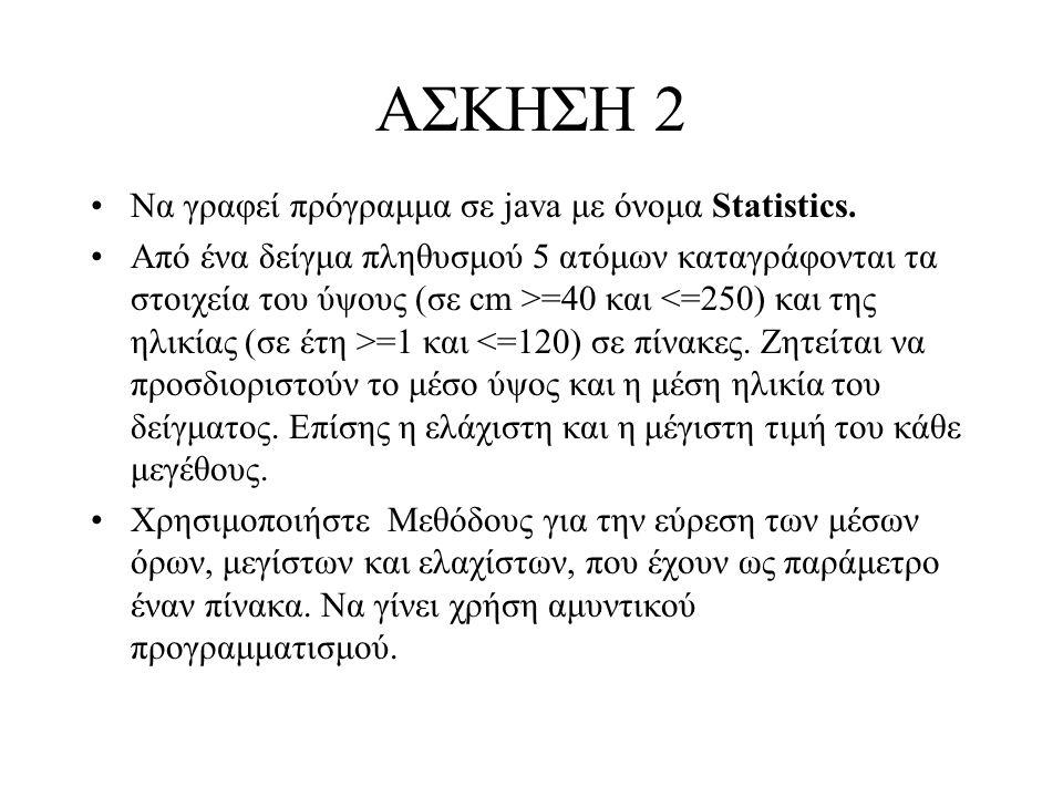 ΑΣΚΗΣΗ 2 Να γραφεί πρόγραμμα σε java με όνομα Statistics.