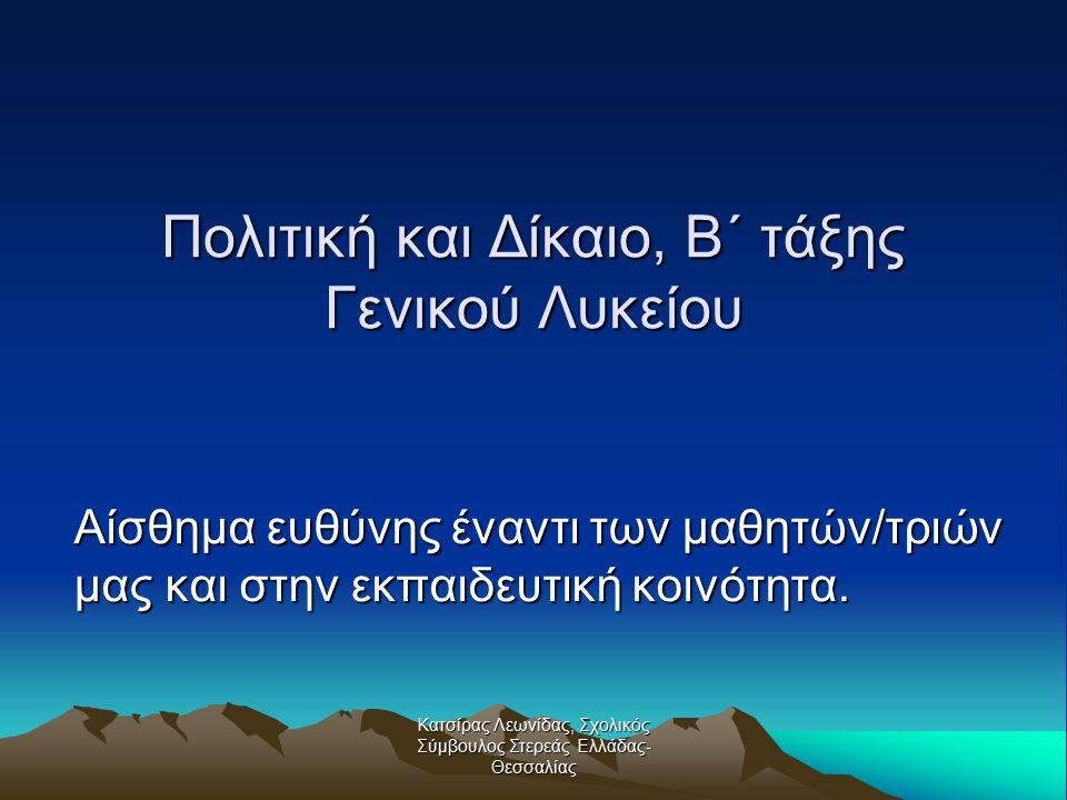 Κατσίρας Λεωνίδας, Σχολικός Σύμβουλος Στερεάς Ελλάδας- Θεσσαλίας Σχολικό έτος 2008 Συμπεριλάβαμε επίκαιρες εξελίξεις: Συνθήκη Λισσαβόνας(9 ο κεφάλαιο) Τοπικά Συμβούλια Νέων (7 ο κεφάλαιο) Δοκιμάστηκε το βιβλίο στην τάξη.