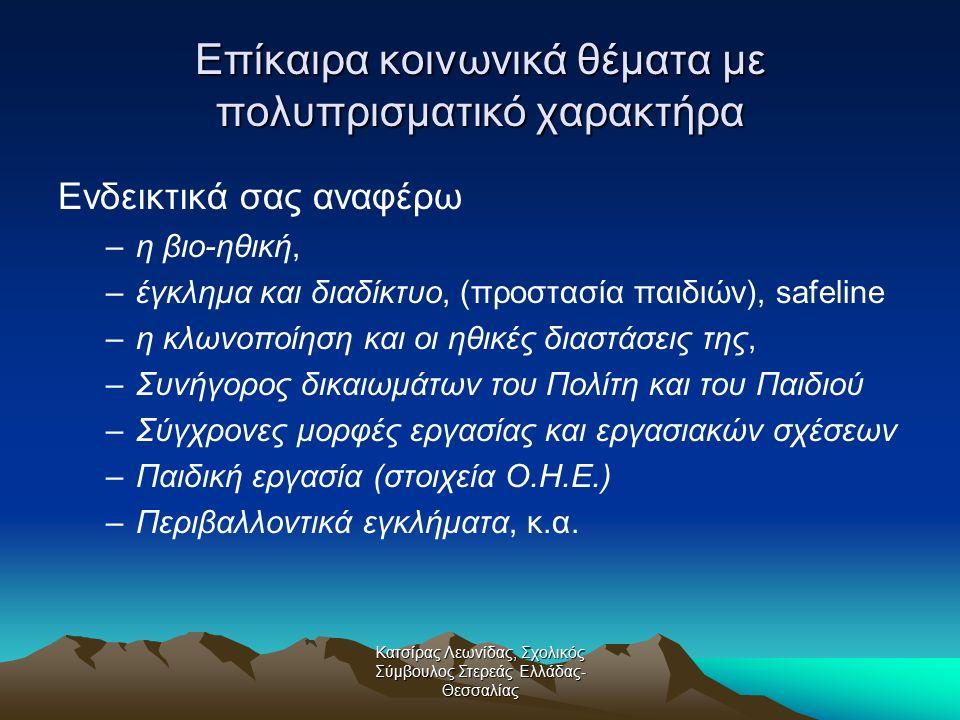 Κατσίρας Λεωνίδας, Σχολικός Σύμβουλος Στερεάς Ελλάδας- Θεσσαλίας Επίκαιρα κοινωνικά θέματα με πολυπρισματικό χαρακτήρα Ενδεικτικά σας αναφέρω –η βιο-η