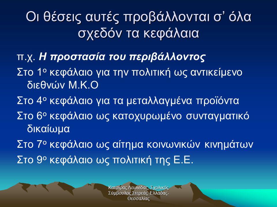 Κατσίρας Λεωνίδας, Σχολικός Σύμβουλος Στερεάς Ελλάδας- Θεσσαλίας Οι θέσεις αυτές προβάλλονται σ' όλα σχεδόν τα κεφάλαια π.χ. Η προστασία του περιβάλλο