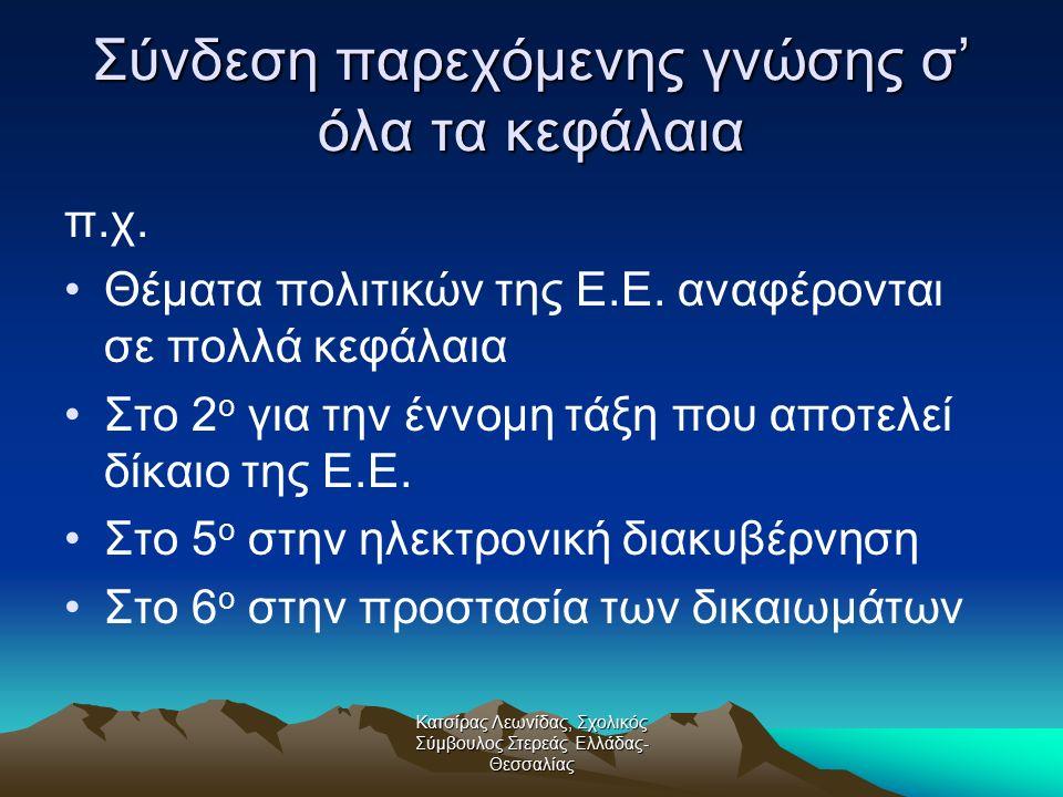 Κατσίρας Λεωνίδας, Σχολικός Σύμβουλος Στερεάς Ελλάδας- Θεσσαλίας Σύνδεση παρεχόμενης γνώσης σ' όλα τα κεφάλαια π.χ. Θέματα πολιτικών της Ε.Ε. αναφέρον