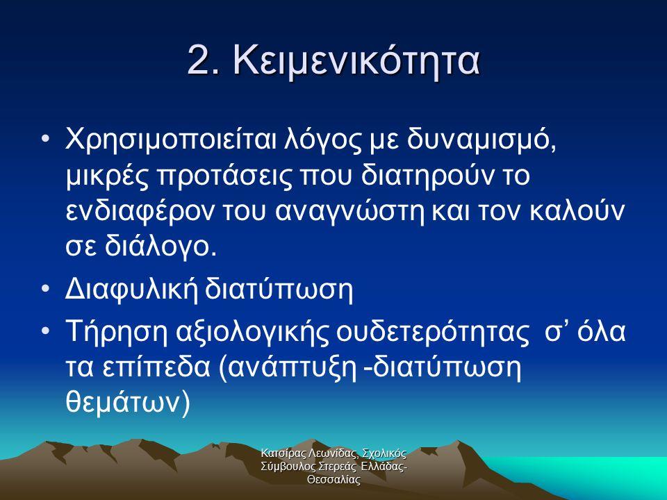 Κατσίρας Λεωνίδας, Σχολικός Σύμβουλος Στερεάς Ελλάδας- Θεσσαλίας 2. Κειμενικότητα Χρησιμοποιείται λόγος με δυναμισμό, μικρές προτάσεις που διατηρούν τ