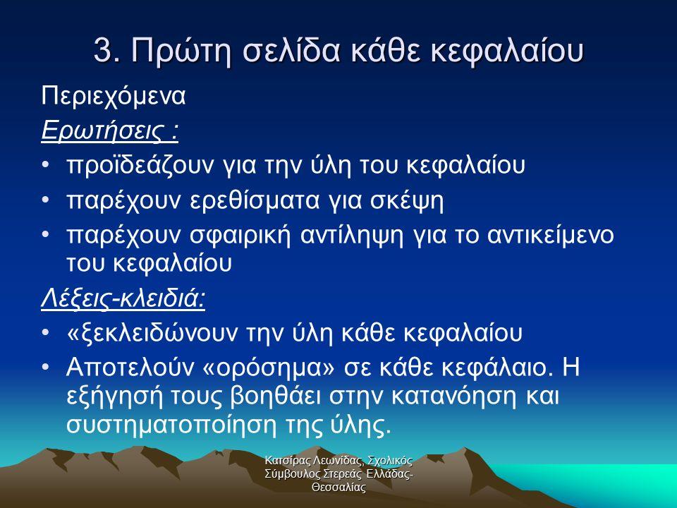 Κατσίρας Λεωνίδας, Σχολικός Σύμβουλος Στερεάς Ελλάδας- Θεσσαλίας 3. Πρώτη σελίδα κάθε κεφαλαίου Περιεχόμενα Ερωτήσεις : προϊδεάζουν για την ύλη του κε