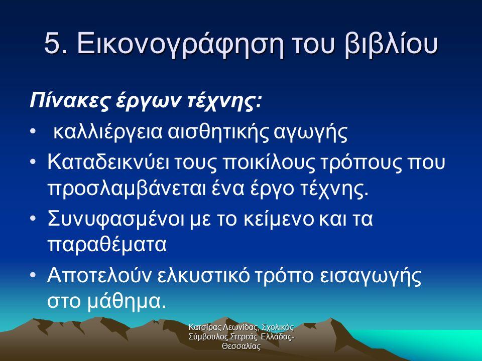 Κατσίρας Λεωνίδας, Σχολικός Σύμβουλος Στερεάς Ελλάδας- Θεσσαλίας 5. Εικονογράφηση του βιβλίου Πίνακες έργων τέχνης: καλλιέργεια αισθητικής αγωγής Κατα