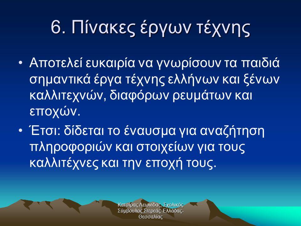 Κατσίρας Λεωνίδας, Σχολικός Σύμβουλος Στερεάς Ελλάδας- Θεσσαλίας 6. Πίνακες έργων τέχνης Αποτελεί ευκαιρία να γνωρίσουν τα παιδιά σημαντικά έργα τέχνη