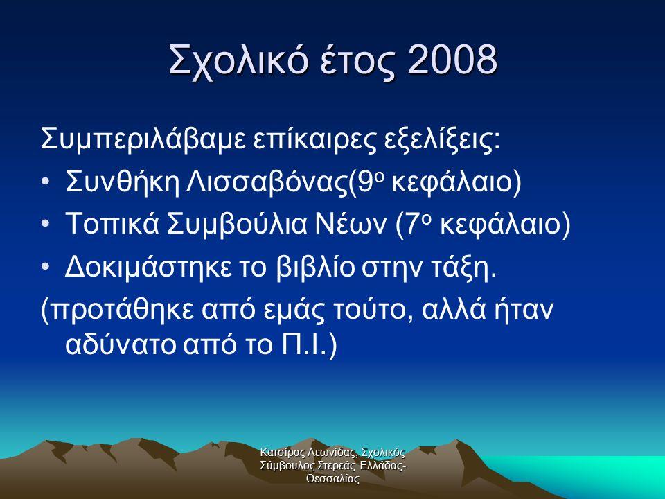 Κατσίρας Λεωνίδας, Σχολικός Σύμβουλος Στερεάς Ελλάδας- Θεσσαλίας Σχολικό έτος 2008 Συμπεριλάβαμε επίκαιρες εξελίξεις: Συνθήκη Λισσαβόνας(9 ο κεφάλαιο)
