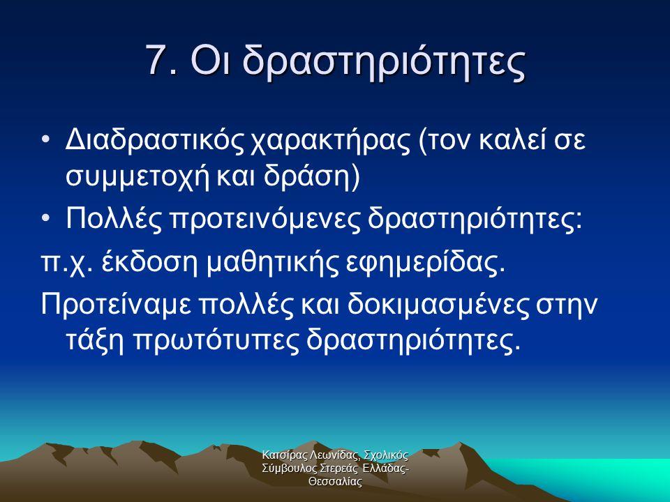 Κατσίρας Λεωνίδας, Σχολικός Σύμβουλος Στερεάς Ελλάδας- Θεσσαλίας 7. Οι δραστηριότητες Διαδραστικός χαρακτήρας (τον καλεί σε συμμετοχή και δράση) Πολλέ