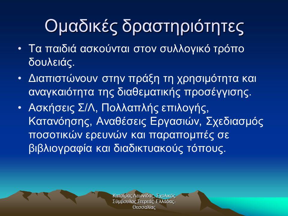 Κατσίρας Λεωνίδας, Σχολικός Σύμβουλος Στερεάς Ελλάδας- Θεσσαλίας Ομαδικές δραστηριότητες Τα παιδιά ασκούνται στον συλλογικό τρόπο δουλειάς. Διαπιστώνο