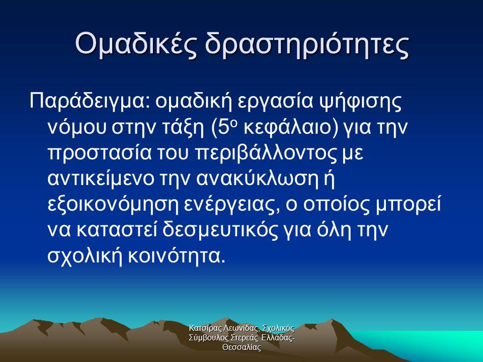 Κατσίρας Λεωνίδας, Σχολικός Σύμβουλος Στερεάς Ελλάδας- Θεσσαλίας Ομαδικές δραστηριότητες Παράδειγμα: ομαδική εργασία ψήφισης νόμου στην τάξη (5 ο κεφά