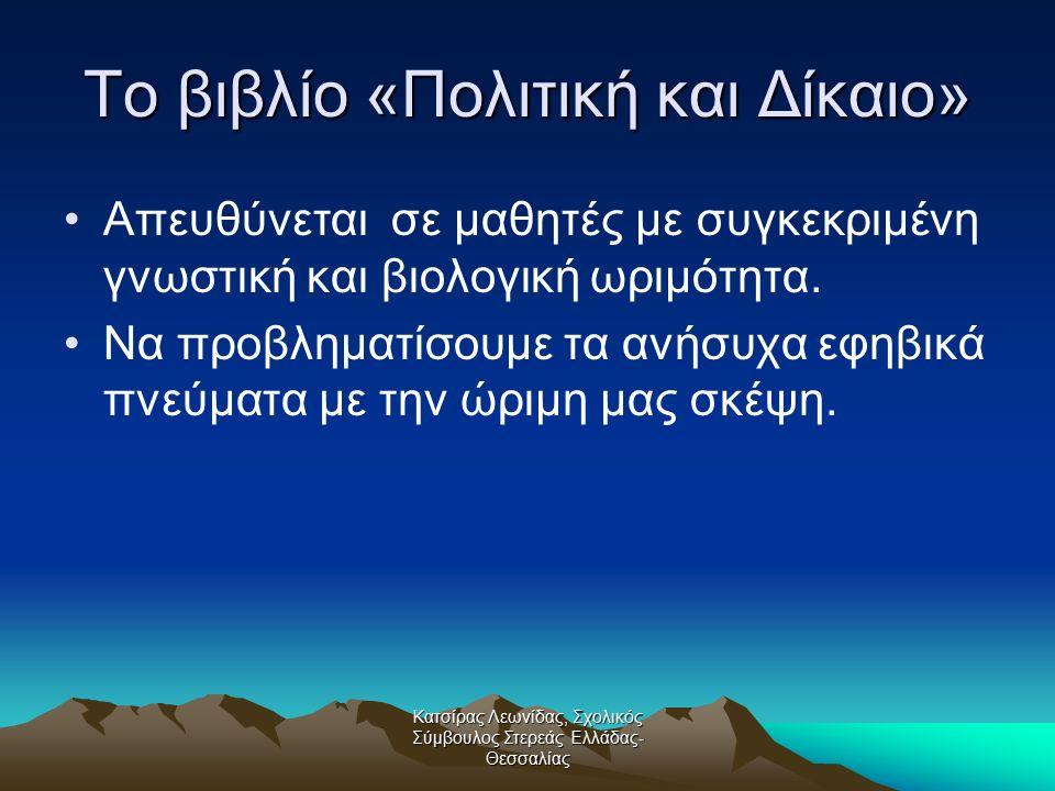 Κατσίρας Λεωνίδας, Σχολικός Σύμβουλος Στερεάς Ελλάδας- Θεσσαλίας Το βιβλίο «Πολιτική και Δίκαιο» Απευθύνεται σε μαθητές με συγκεκριμένη γνωστική και β