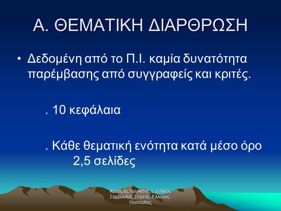 Κατσίρας Λεωνίδας, Σχολικός Σύμβουλος Στερεάς Ελλάδας- Θεσσαλίας Πως δουλέψαμε Όχι εξαντλητική παρουσίαση όλων των θεμάτων κάθε θεματικής ενότητας.( ήταν ανέφικτο και όχι ενδεδειγμένο για σχολικό εγχειρίδιο) Δίδουμε κάποια καίρια σημεία ως αφετηρία και παρακινούμε τα παιδιά σε περαιτέρω αναζήτηση, εμβάθυνση, προβληματισμό.