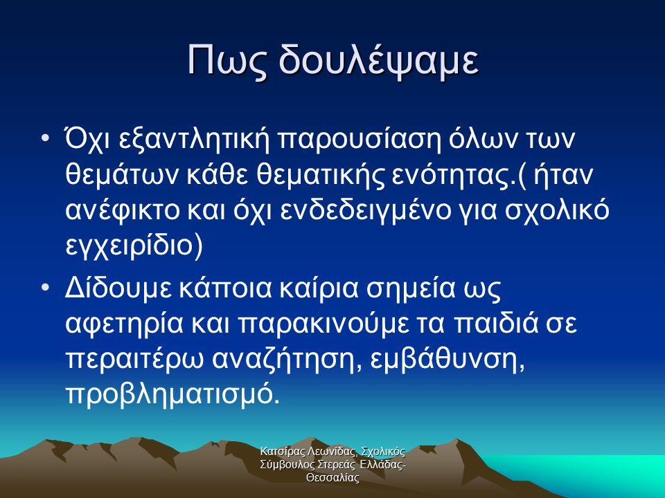 Κατσίρας Λεωνίδας, Σχολικός Σύμβουλος Στερεάς Ελλάδας- Θεσσαλίας Πως δουλέψαμε Όχι εξαντλητική παρουσίαση όλων των θεμάτων κάθε θεματικής ενότητας.( ή