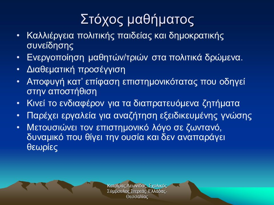 Κατσίρας Λεωνίδας, Σχολικός Σύμβουλος Στερεάς Ελλάδας- Θεσσαλίας Στόχος μαθήματος Καλλιέργεια πολιτικής παιδείας και δημοκρατικής συνείδησης Ενεργοποί