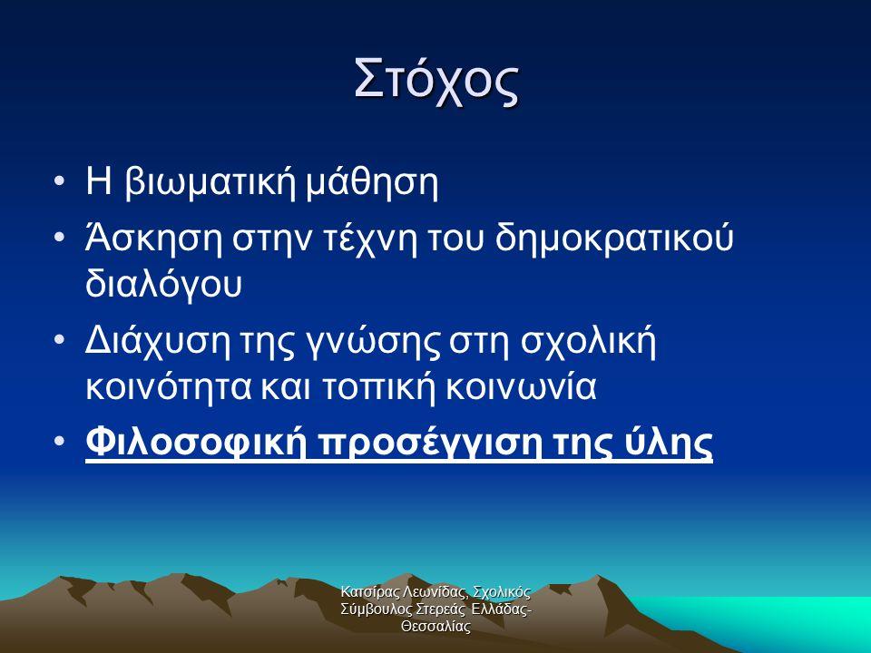 Κατσίρας Λεωνίδας, Σχολικός Σύμβουλος Στερεάς Ελλάδας- Θεσσαλίας Στόχος Η βιωματική μάθηση Άσκηση στην τέχνη του δημοκρατικού διαλόγου Διάχυση της γνώ