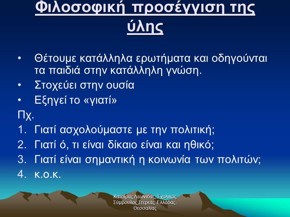 Κατσίρας Λεωνίδας, Σχολικός Σύμβουλος Στερεάς Ελλάδας- Θεσσαλίας Φιλοσοφική προσέγγιση της ύλης Θέτουμε κατάλληλα ερωτήματα και οδηγούνται τα παιδιά σ