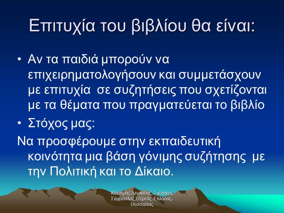 Κατσίρας Λεωνίδας, Σχολικός Σύμβουλος Στερεάς Ελλάδας- Θεσσαλίας Επιτυχία του βιβλίου θα είναι: Αν τα παιδιά μπορούν να επιχειρηματολογήσουν και συμμε