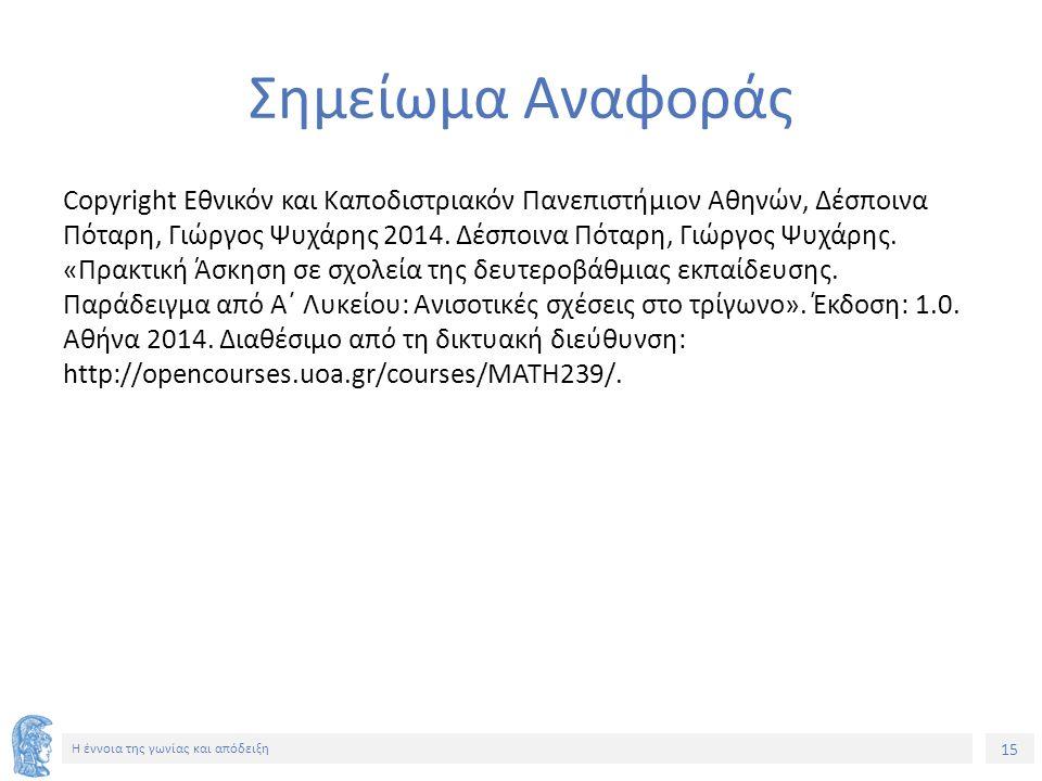 15 Η έννοια της γωνίας και απόδειξη Σημείωμα Αναφοράς Copyright Εθνικόν και Καποδιστριακόν Πανεπιστήμιον Αθηνών, Δέσποινα Πόταρη, Γιώργος Ψυχάρης 2014.