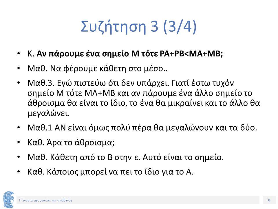 10 Η έννοια της γωνίας και απόδειξη Συζήτηση 3 (4/4) Καθ.