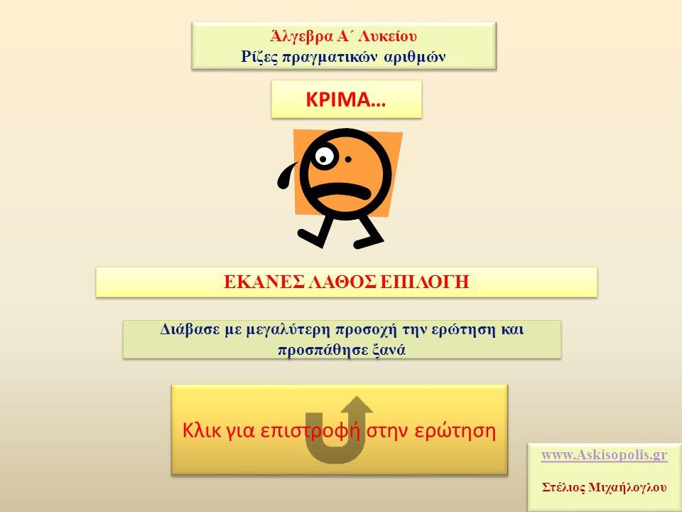 ΚΡΙΜΑ… Διάβασε με μεγαλύτερη προσοχή την ερώτηση και προσπάθησε ξανά Κλικ για επιστροφή στην ερώτηση ΕΚΑΝΕΣ ΛΑΘΟΣ ΕΠΙΛΟΓΗ www.Askisopolis.gr Στέλιος Μ