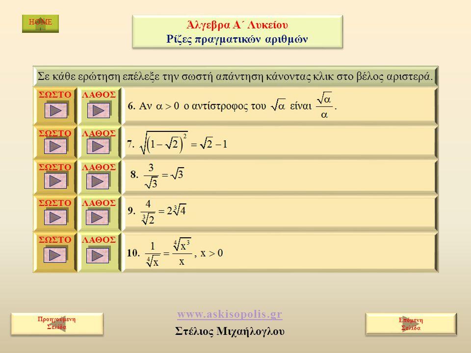 www.askisopolis.gr Στέλιος Μιχαήλογλου Σε κάθε ερώτηση επέλεξε την σωστή απάντηση κάνοντας κλικ στο βέλος αριστερά. ΣΩΣΤΟΛΑΘΟΣ ΣΩΣΤΟΛΑΘΟΣ ΣΩΣΤΟΛΑΘΟΣ Σ