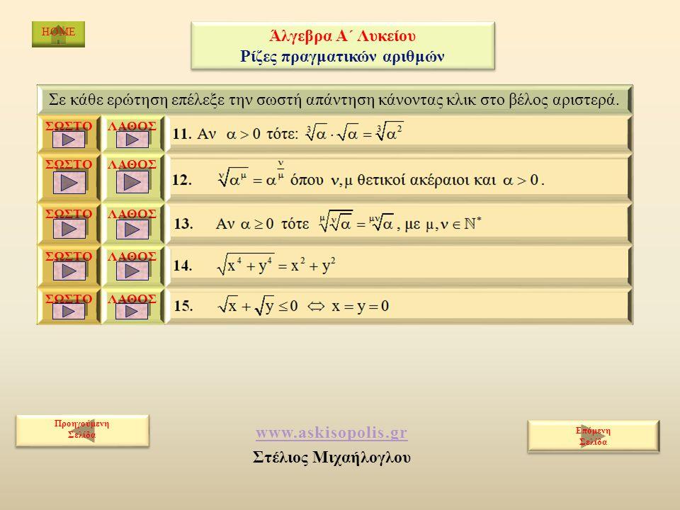 www.askisopolis.gr Στέλιος Μιχαήλογλου Σε κάθε ερώτηση επέλεξε την σωστή απάντηση κάνοντας κλικ στο βέλος αριστερά.