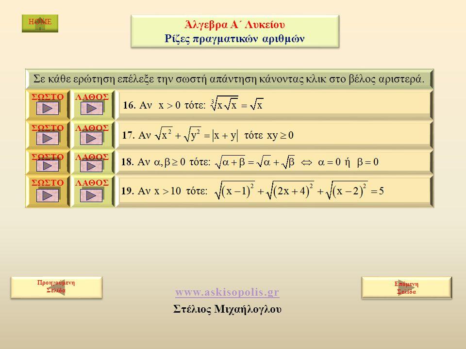 www.askisopolis.gr Στέλιος Μιχαήλογλου Επόμενη Σελίδα Επόμενη Σελίδα Προηγούμενη Σελίδα Προηγούμενη Σελίδα HOME Άλγεβρα Α΄ Λυκείου Ρίζες πραγματικών αριθμών Άλγεβρα Α΄ Λυκείου Ρίζες πραγματικών αριθμών