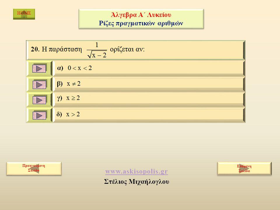www.askisopolis.gr Στέλιος Μιχαήλογλου Επόμενη Σελίδα Επόμενη Σελίδα Προηγούμενη Σελίδα Προηγούμενη Σελίδα HOME Άλγεβρα Α΄ Λυκείου Ρίζες πραγματικών α
