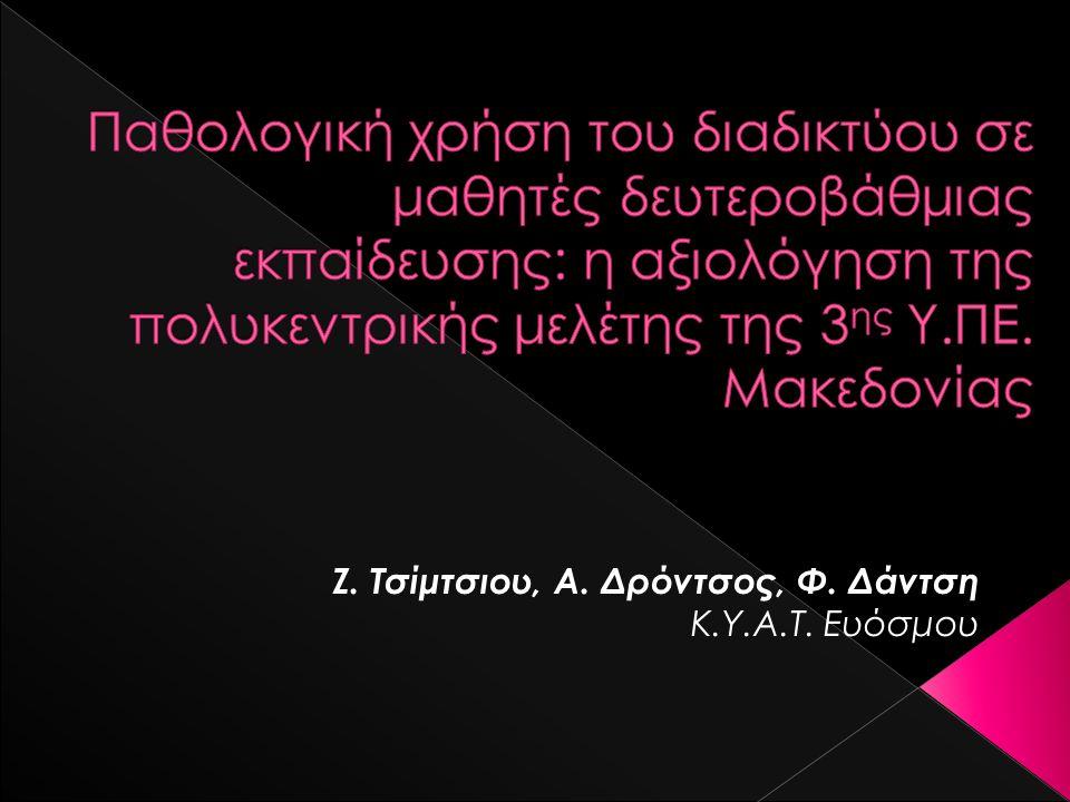  Να καταγραφεί για πρώτη φορά στην Βόρεια Ελλάδα ο επιπολασμός παθολογικής χρήσης του διαδικτύου σε πληθυσμό μαθητών δευτεροβάθμιας εκπαίδευσης, προκειμένου να αναδειχθεί πιθανό πρόβλημα παθολογικών συμπεριφορών και φαινόμενων εξάρτησης.