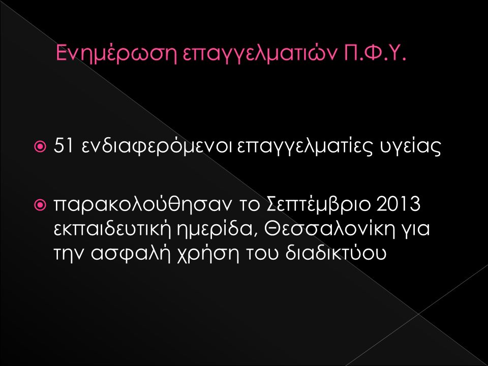  51 ενδιαφερόμενοι επαγγελματίες υγείας  παρακολούθησαν το Σεπτέμβριο 2013 εκπαιδευτική ημερίδα, Θεσσαλονίκη για την ασφαλή χρήση του διαδικτύου