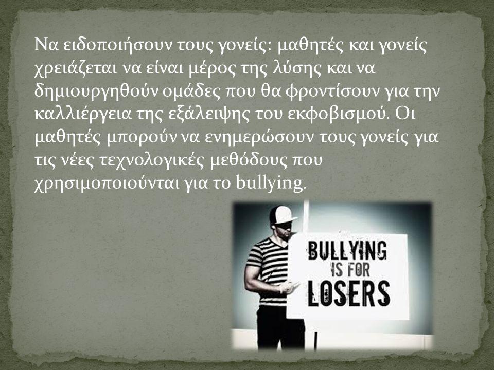 Υποχρεώσεις δασκάλων και καθηγητών: Αν και οι δάσκαλοι γνωρίζουν ότι το bullying διαδραματίζεται σε τουαλέτες, παιδικές χαρές, λεωφορεία όπου εκείνοι είναι απόντες, πρέπει να το λάβουν σοβαρά υπ΄όψιν τους.