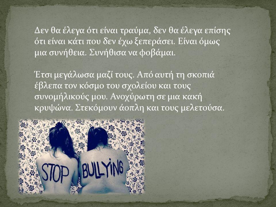 Έτσι, το άτομο που δέχεται «bullying» καταλήγει να είναι στόχος, λόγω της ανασφάλειάς του και των φόβων του.