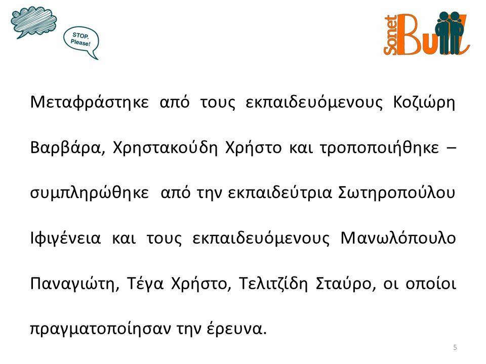 5 Μεταφράστηκε από τους εκπαιδευόμενους Κοζιώρη Βαρβάρα, Χρηστακούδη Χρήστο και τροποποιήθηκε – συμπληρώθηκε από την εκπαιδεύτρια Σωτηροπούλου Ιφιγένε