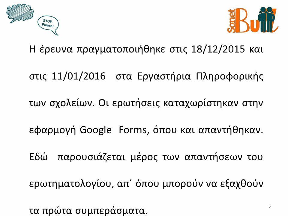 6 Η έρευνα πραγματοποιήθηκε στις 18/12/2015 και στις 11/01/2016 στα Εργαστήρια Πληροφορικής των σχολείων. Οι ερωτήσεις καταχωρίστηκαν στην εφαρμογή Go