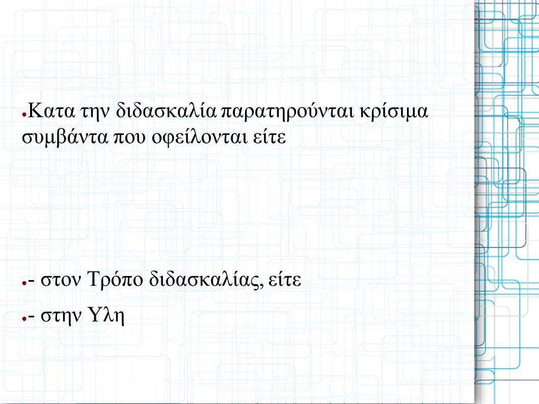 Κρίσιμο Συμβάν ● Ο καθηγητής γράφει στον πίνακα τις εξισώσεις 2 κύκλων και του ζητάει να βρούν την κοινή τους εφαπτομένη.