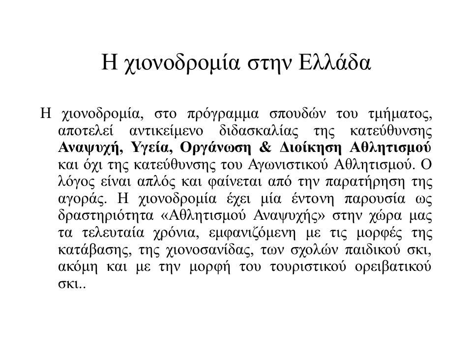 Η χιονοδρομία στην Ελλάδα Η χιονοδρομία, στο πρόγραμμα σπουδών του τμήματος, αποτελεί αντικείμενο διδασκαλίας της κατεύθυνσης Αναψυχή, Υγεία, Οργάνωση & Διοίκηση Αθλητισμού και όχι της κατεύθυνσης του Αγωνιστικού Αθλητισμού.